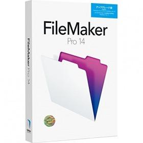 FileMaker Pro 14 �A�b�v�O���[�h