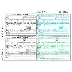 所得税源泉徴収票(レーザープリンタ用) A4ヨコ 4面 横給紙 100枚入 写真1