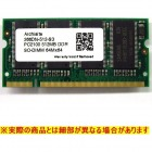 266DN-512-S3 PC2100 DDR 512MB 両面 サムスン3rd ■DDR1 200pin SO-DIMM(ノート用)