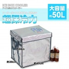 ICEBOX ソフト クーラー ボックス 大容量50L 冷たい氷を8時間保持 マグネットでふたを閉じるタイプ