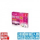 録画用 BD-RE 50GB 2倍速対応 プリンタブル ホワイト 5枚入