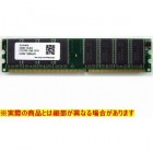 PC2700 DDR 1GB 両面 サムスン3rd ■DDR1 184pin (デスクトップ用)