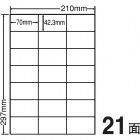 ワールドプライスラベル 21面 500シート (※LDZ21QB/C21Qと同型)