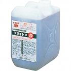 ライオン 銀器用洗浄剤 ブライトンD 10kg