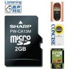 独語辞書カード(音声対応) MicroSD版