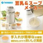 豆乳&スープメーカー KC-D846 (アイボリー)