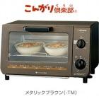オーブントースター こんがり倶楽部 ET-VB22 メタリックブラウン