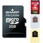 スペイン語辞書カード MicroSD版