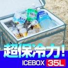ICEBOX ソフト クーラー ボックス 大容量35L 冷たい氷を8時間保持 マジックテープでふたを閉じるタイプ