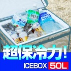 ICEBOX ソフト クーラー ボックス 大容量50L 冷たい氷を8時間保持 マジックテープでふたを閉じるタイプ