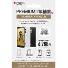 FREETEL Kiwami Premium2年補償