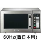 業務用電子レンジ スタンダードタイプ NE-710GP 60Hz専用(西日本地域用)