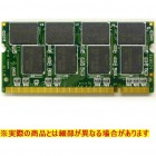 PC2700 DDR 1GB 両面 サムスン3rd ■DDR1 200pin SO-DIMM(ノート用)