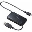 USB2.0充電機能付カードリーダー