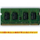 667D2-1G-S3 PC5300 DDR2 1GB SAMSUNG.3rd ■DDR2 240pin (デスクトップ用)