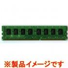 PC3-10600(DDR3-1333) 8GB HYNIX.3rd ■DDR3 SDRAM 240pin (デスクトップ用)
