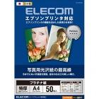 光沢写真用紙/プラチナ紙特厚/エプソン用/A4/50枚