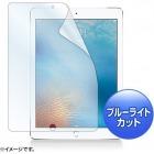 iPadAir3(仮)用ブルーライトカット液晶保護指紋防止光沢フィルム