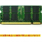 533D2N-2G-S3 PC4200 DDR2 2GB サムスン3rd ■DDR2 200pin SO-DIMM(ノート用)