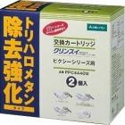 ピクシーシリーズ用交換カートリッジ ハイスタンダード (2個入) 除去物質数7+2