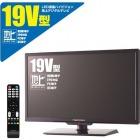 19V型 ハイビジョンLED液晶テレビ