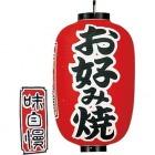 ビニール提灯 印刷15号長型 お好み焼 b321
