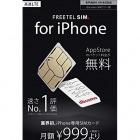 「FREETEL SIM for iPhone」音声通話付 SIM後日配送