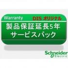 製品保証延長5年 サービスパック【返品不可】