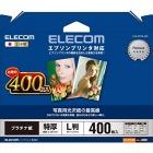 写真用紙 光沢紙 プラチナ 特厚 エプソンプリンタ対応 L判 400枚