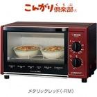 オーブントースター こんがり倶楽部 ET-WM22 メタリックレッド