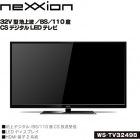 32V型 BS/110度CS/地上波デジタル ハイビジョン液晶テレビ