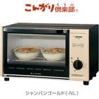 オーブントースター こんがり倶楽部 ET-WB22 シャンパンゴールド