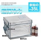 ICEBOX ソフト クーラー ボックス 大容量35L 冷たい氷を8時間保持 マグネットでふたを閉じるタイプ