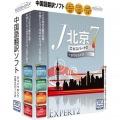 J北京7 エキスパート2