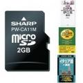 イタリア語辞書カード MicroSD版