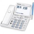 コードレス電話機 (パールホワイト)