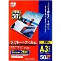 ラミネートフィルム(150ミクロン)A3(50枚入)