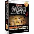 世界最強銀星将棋 Super PLATINUM 4【返品不可】
