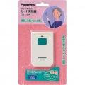 小電力型 ワイヤレスコール カード発信器 ECE1702P