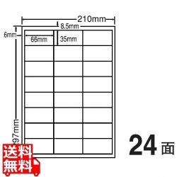 カラーレーザー用マットタイプラベル 66mm×35mm A4版 210mm×297mm 500シート(100シート×5) 写真1