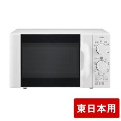 電子レンジ50Hz専用 ( 東日本用 ) ホワイト 写真1