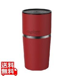 カフラーノ オールインワン コーヒーメーカー 250ml レッド 写真1