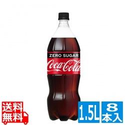 コカ・コーラゼロシュガー 1.5LPET (8本入) 写真1