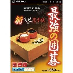 本格的シリーズ 最強の囲碁 新・高速思考版 写真1