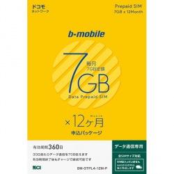 b-mobile 7GB×12ヶ月SIM(DC)申込パッケージ 写真1