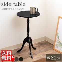 クラシック サイドテーブル 木製天板 ブラック 写真1