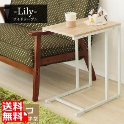 【Lily】サイドテーブル ナチュラル / ホワイト 写真1