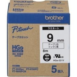 ハイグレードテープ 9mm HGe-221V 写真1