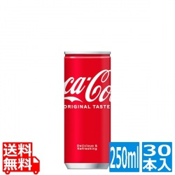 コカ・コーラ 250ml缶 (30本入) 写真1