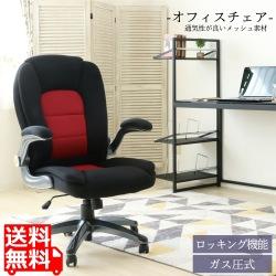 オフィスチェアー【レヴェリー】(BK/RD) 写真1